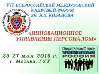 Всероссийский межвузовский кадровый форум им. А. Я. Кибанова