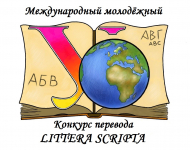 Littera Scripta-2019