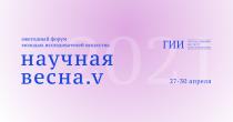 НАУЧНАЯ ВЕСНА - 2021
