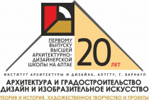 Архитектура и градостроительство, дизайн и изобразительное искусство 2021 - теория и история, художественное творчество и проекты