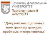Довузовская подготовка иностранных граждан