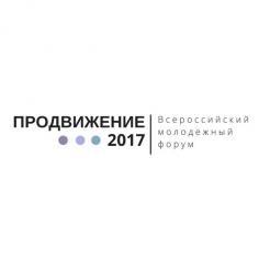 ПРОДВИЖЕНИЕ-2017