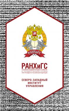 Х Апрельская научно-исследовательская конференция СЗИУ РАНХиГС