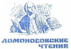 «Ломоносовские чтения» 2020 года. Филиал МГУ в городе Севастополе